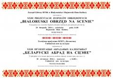 """XXIII Prezentacje Zespołów Obrzędowych """"Białoruski Obrzęd na Scenie""""."""
