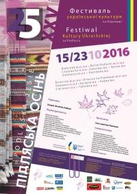 """25. Festiwal Kultury Ukraińskiej na Podlasiu """"Podlaska Jesień""""2016"""