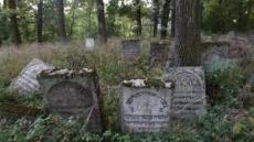 Cmentarz żydowski w Szczebrzeszynie